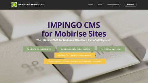 Mobirise (RUSSIAN) Impingo CMS System
